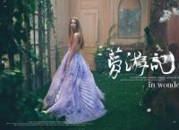 Vogue杂志中国版2016四月刊时尚摄影大片:梦游记
